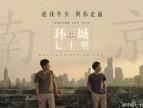 南京顽石音乐参与制作的电影《环城七十里》-十三首民谣